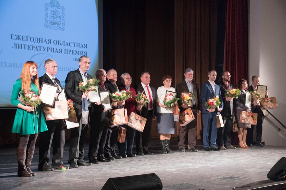 Премия Пришвина и Рождественского 2017